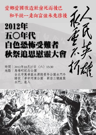 2012年馬場町「秋祭」,誠摯邀請您一同參與!