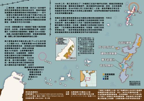 面對亞洲美軍地──傾聽沖繩高江的聲音DM背面