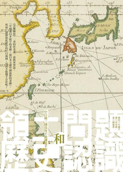 領土問題和歷史認識封面web