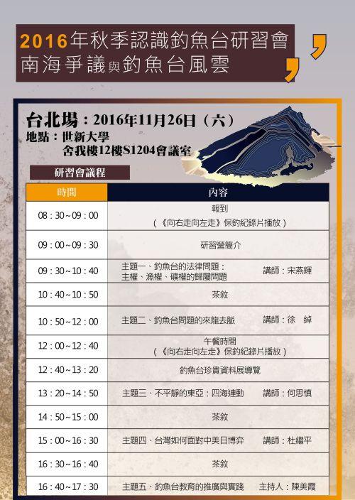 議程表(台北場修改用)